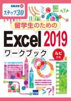 留学生のためのExcel 2019ワークブック ルビ付き
