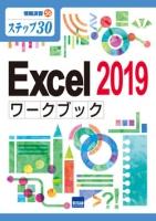 Excel 2019ワークブック