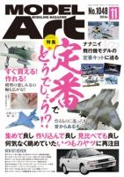 月刊モデルアート2020年11月号