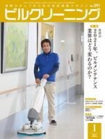 月刊ビルクリーニング 2021年1月号(No.391)