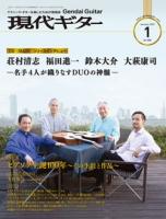 月刊現代ギター2021年1月号(No.688)