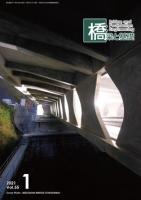 橋梁と基礎2021年1月号