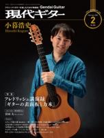 月刊現代ギター2021年2月号(No.689)
