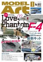 月刊モデルアート2021年1月号