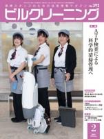 月刊ビルクリーニング 2021年2月号(No.392)