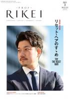 PROF・RIKEI 2021年3月号