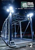橋梁と基礎2021年2月号