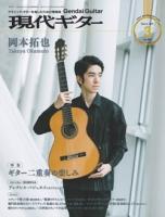 月刊現代ギター2021年3月号(No.690)