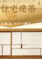 住宅建築 2021年04月号(No.486)