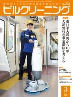 月刊ビルクリーニング 2021年3月号(No.393)