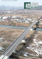 橋梁と基礎2021年3月号
