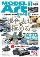 月刊モデルアート2021年3月号