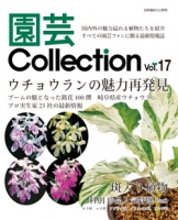 園芸Collection vol.17