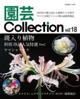 園芸Collection vol.18