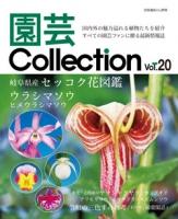 園芸Collection vol.20