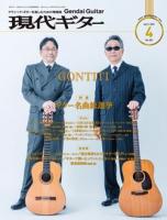 月刊現代ギター2021年4月号(No.691)