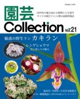 園芸Collection vol.21