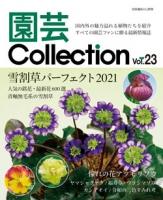 園芸Collection vol.23