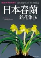 日本春蘭銘花集IV