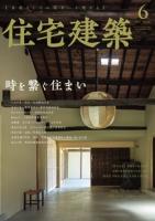 住宅建築 2021年06月号(No.487)