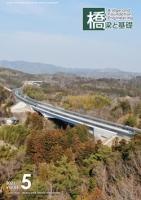 橋梁と基礎2021年5月号