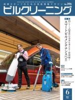 月刊ビルクリーニング 2021年6月号(No.396)