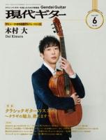 月刊現代ギター2021年6月号(No.693)
