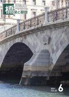 橋梁と基礎2021年6月号