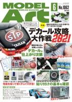 月刊モデルアート2021年6月号