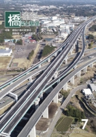 橋梁と基礎2021年7月号