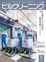 月刊ビルクリーニング 2021年8月号(No.398)
