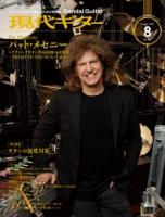 月刊現代ギター2021年8月号(No.695)