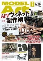 月刊モデルアート2021年7月号