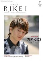 PROF・RIKEI 2021年9月号