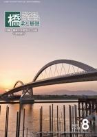 橋梁と基礎2021年8月号