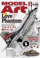 月刊モデルアート2021年8月号