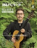 月刊現代ギター2021年9月号(No.696)
