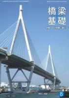橋梁と基礎2013年8月号