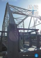 橋梁と基礎2013年6月号