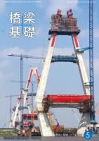 橋梁と基礎2013年5月号