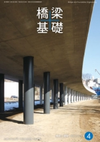 橋梁と基礎2013年4月号