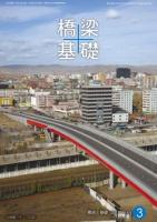 橋梁と基礎2013年3月号