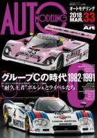 オートモデリング Vol.33