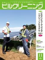 月刊ビルクリーニング 2021年11月号(No.401)